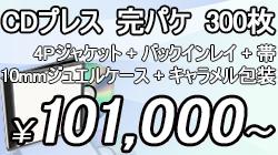 4Pジャケット+バックインレイ+帯 CD完パケ300枚75900円~