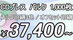 最短3営業日可能CDバルク1000枚31000円~