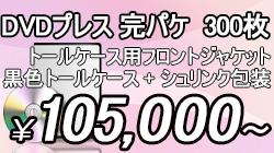 トールケース+2PジャケットDVD完パケ300枚69000円~