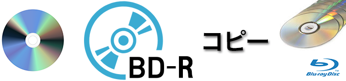 BD-Rコピー