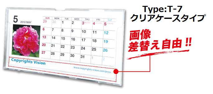 クリアケースタイプ卓上カレンダー