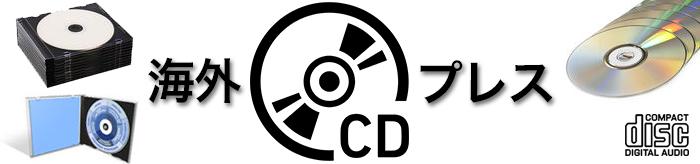 海外CDプレス