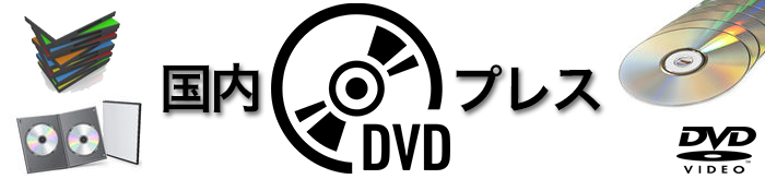 国内DVDプレス
