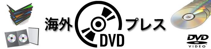海外DVDプレス
