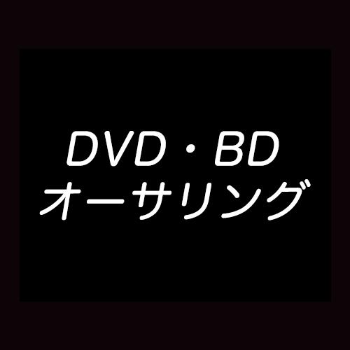 DVD・BDオーサリング