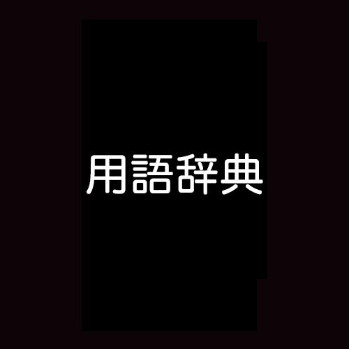 プレス/コピー用語辞典