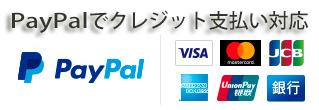 PayPal決済のご案内