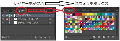 シルク印刷データ作成方法図4