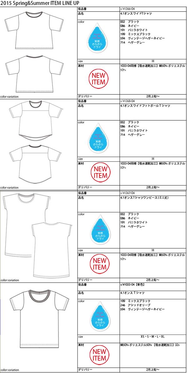 Tシャツ例